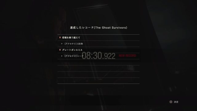 No time to mournのリザルト画面。クリアタイムは08:30.922