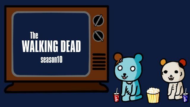 ウォーキング・デッド シーズン10